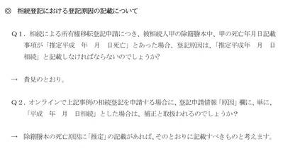 平成21年度東京登記実務協議会結果