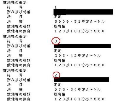 なぜだか敷地権の順番が違って ... : 一年生 漢字 プリント : プリント