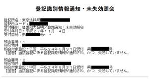登記識別情報通知・未失効照会