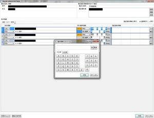 登記識別情報提供様式編集