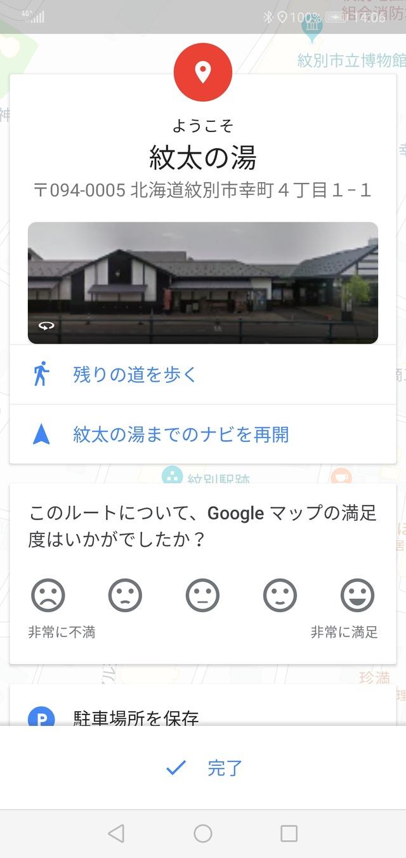 Screenshot_20200101_140657_com.google.android.apps.maps