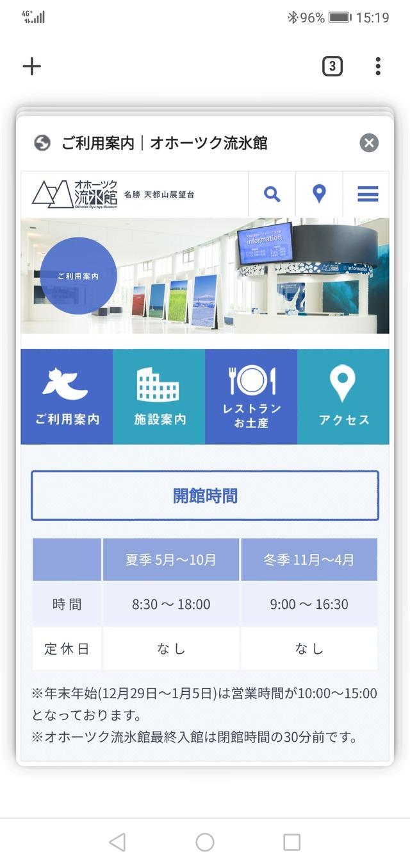 Screenshot_20200101_151945_com.android.chrome