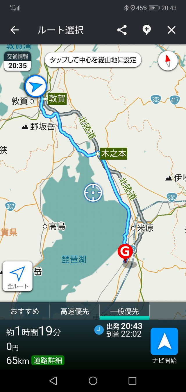 Screenshot_20200104_204326_jp.co.yahoo.android.apps.navi