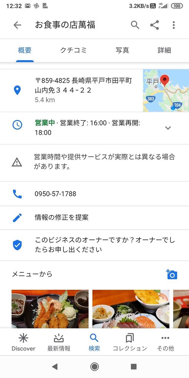 Screenshot_2020-07-22-12-32-54-629