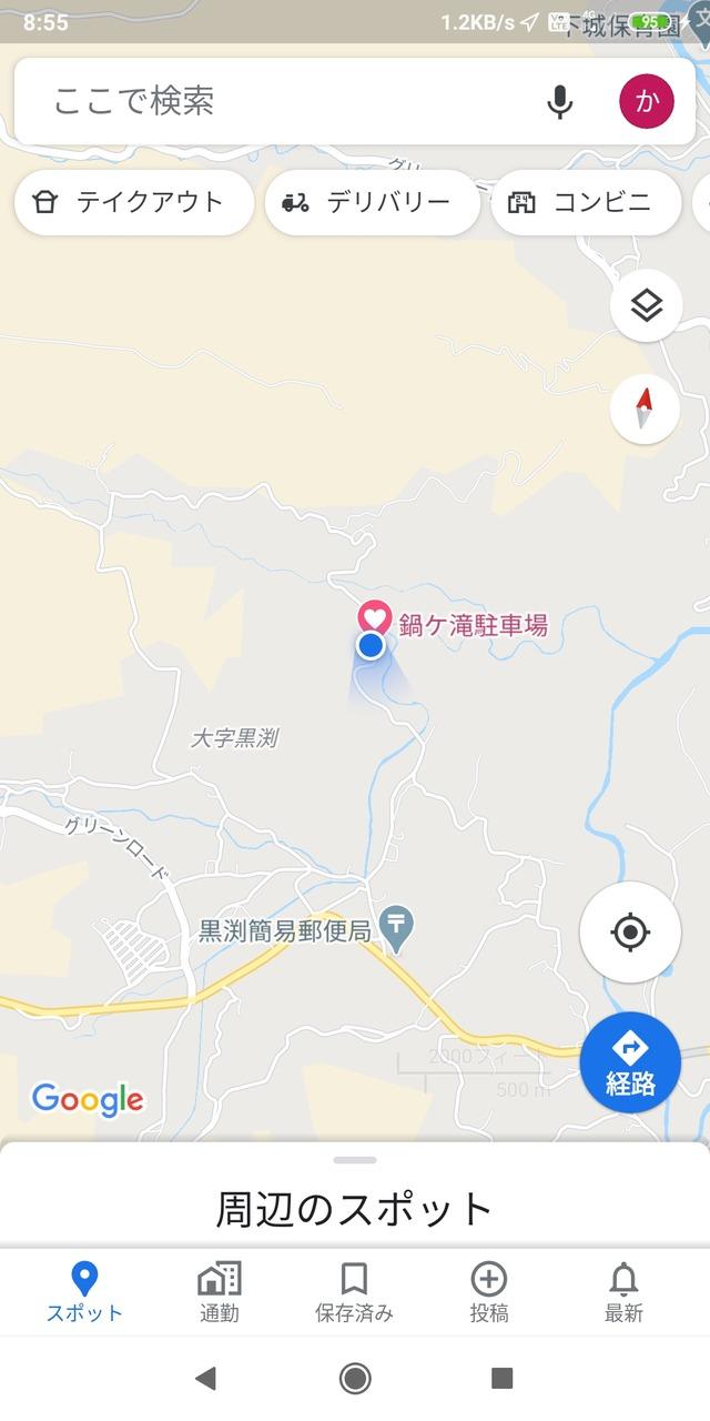 Screenshot_2020-07-20-08-55-47-159_com.google.android.apps.maps