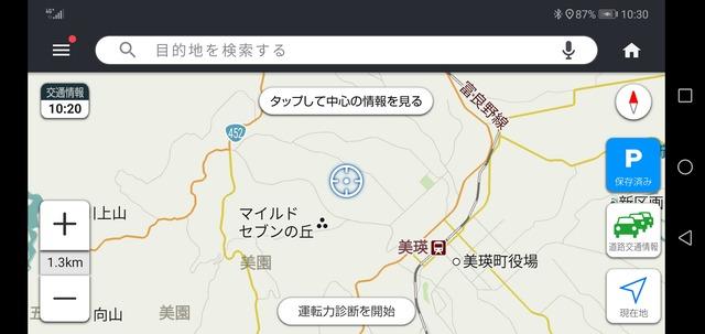 Screenshot_20191229_103010_jp.co.yahoo.android.apps.navi