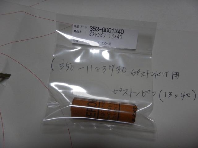 DSCN2957