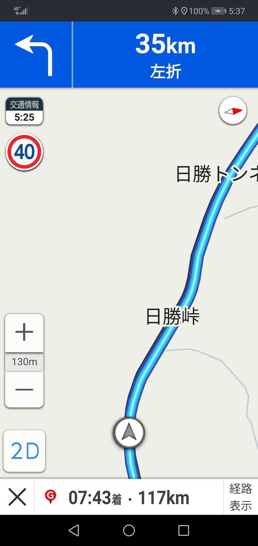 Screenshot_20200103_053726_jp.co.yahoo.android.apps.navi