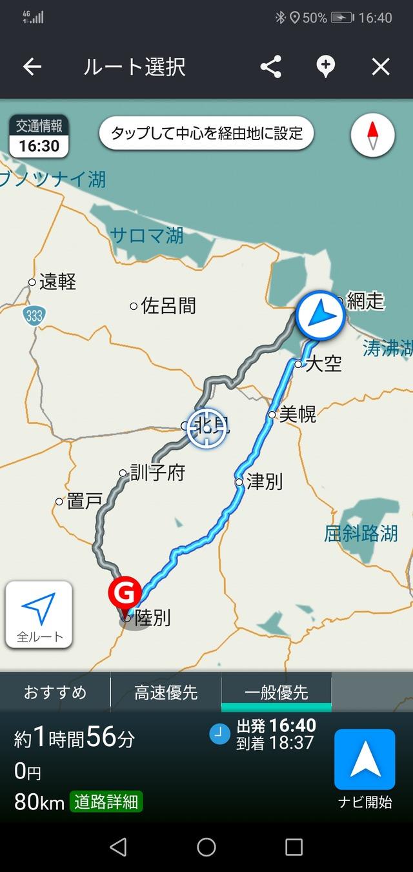 Screenshot_20200102_164049_jp.co.yahoo.android.apps.navi