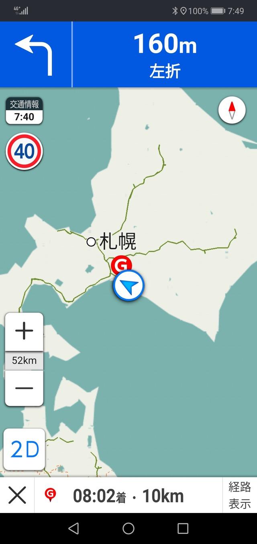Screenshot_20200103_074930_jp.co.yahoo.android.apps.navi