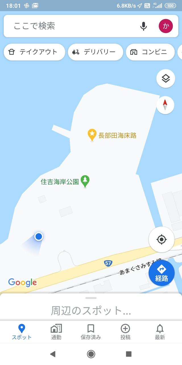 Screenshot_2020-07-21-18-01-52-802_com.google.android.apps.maps