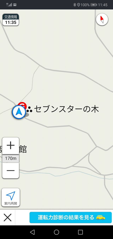 Screenshot_20191229_114535_jp.co.yahoo.android.apps.navi