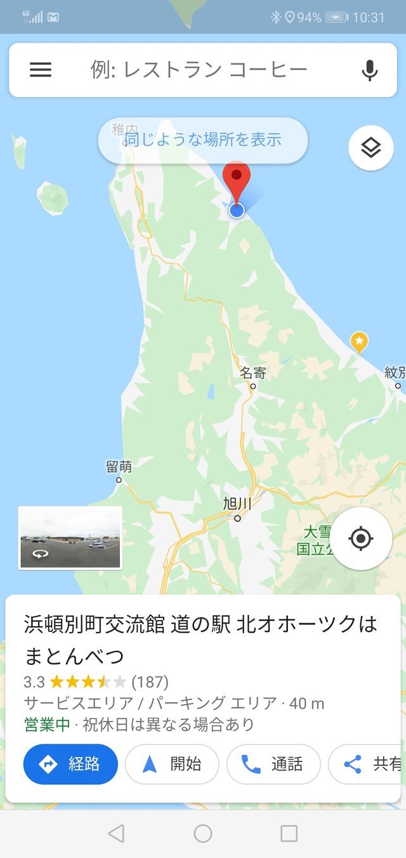 Screenshot_20200101_103135_com.google.android.apps.maps