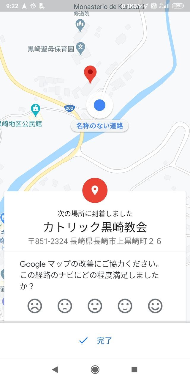 Screenshot_2020-07-22-09-22-37-675_com.google.android.apps.maps