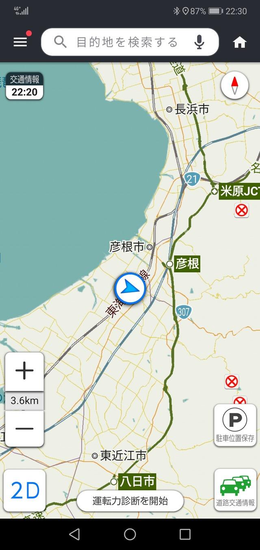 Screenshot_20200104_223012_jp.co.yahoo.android.apps.navi