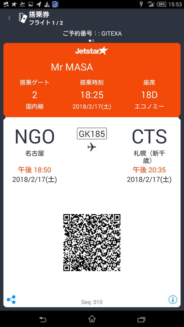 Screenshot_2018-02-17-15-53-59
