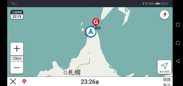 Screenshot_20191229_222743_jp.co.yahoo.android.apps.navi