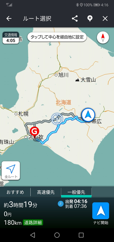 Screenshot_20200103_041656_jp.co.yahoo.android.apps.navi