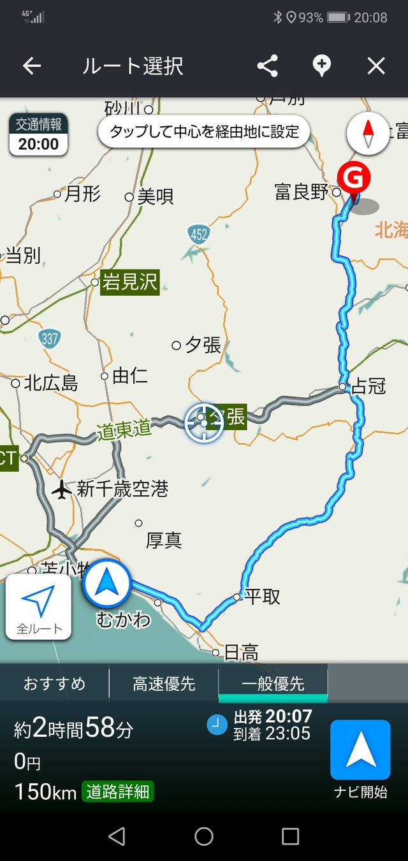 Screenshot_20191228_200851_jp.co.yahoo.android.apps.navi