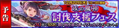 161222_01_raidFesInfo-thumb-400xauto-62956