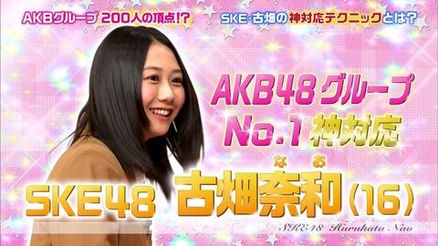 【朗報】 古畑奈和が全国民に見つかる!【SKE48/古畑奈和】
