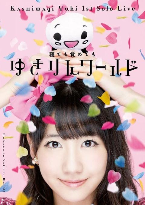 【AKB48/柏木由紀】ゆきりんワールドへようこそ♪応援スレ