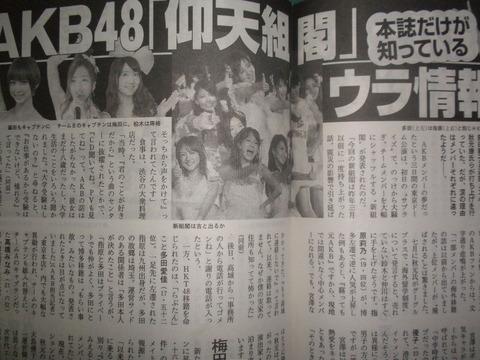 『週刊文春』に正義はあるか?【AKB48】