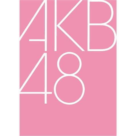 【AKB48G】もう「48」←っていらなくね?
