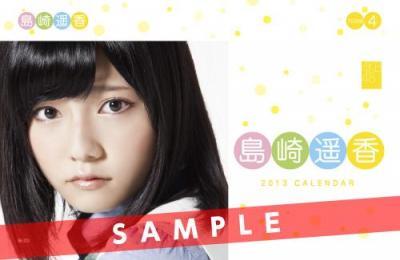 【AKB48】島崎遥香のカレンダーがバカ売れでエース確定の件