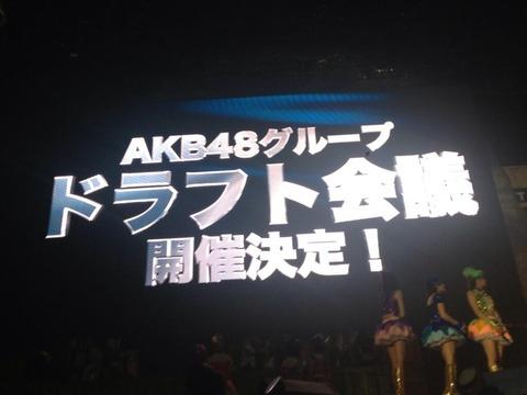 【続報】AKBドラフト会議について