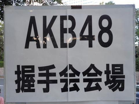 【AKB48G/話題】劇場盤の完売減少…足の引っ張りあいしてる場合じゃない!!