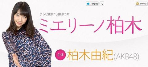 【AKB48/柏木由紀】1/11柏木主演ドラマ「ミエリーノ柏木」