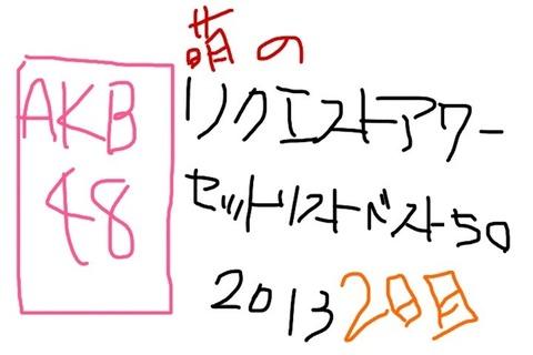 AKB48相笠萌のセットリストベスト50が素晴らしい件【研究生/相笠萌】