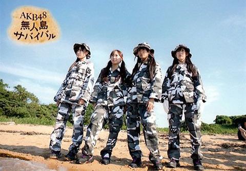 【AKB48G】史上最も過酷な企画って何だったと思う?