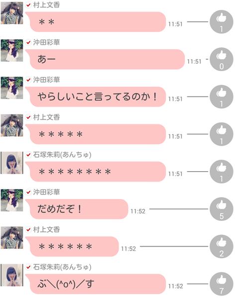 沖田 彩華2