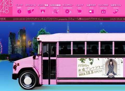 【AKB48G】SNH宮澤→篠田チームA?JKT仲川→大島チームK?