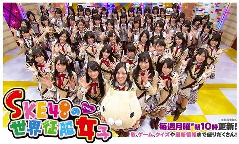 【速報】SKE48の世界征服女子 season2 始まるぞー 【SKE48】