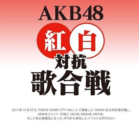 【AKB48G】12/17(月)AKB紅白歌合戦 開催決定!!
