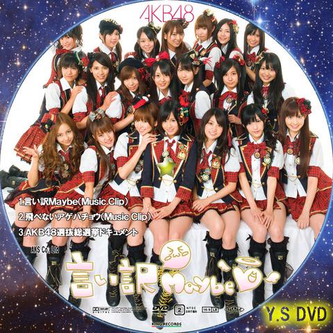 言い訳maybeのイントロのワクワク感は異常【AKB48】