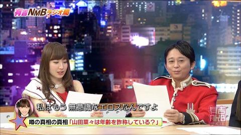 小嶋「私はもう無意識なエロスなんですよ」【AKB48/小嶋陽菜】