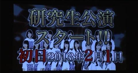NMB48研究生公演スタート、セトリは青春ガールズ【NMB48】