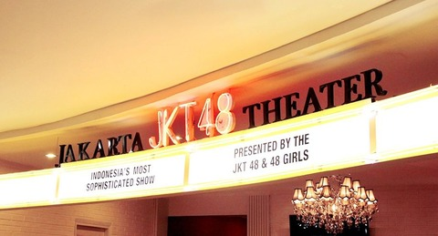 JKT48劇場『スーパー遠方枠』設置のお知らせ【JKT48】