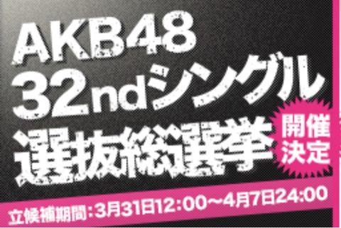AKB4832nd  シングル選抜総選挙 49位~64位 【AKB48G】