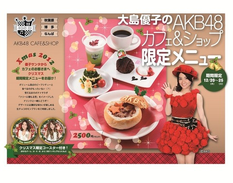 大島優子のシチューがAKBカフェで2500円!!!【AKB48/大島優子】