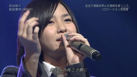 岩田華怜の花は咲くが素晴らしかった件【AKB48/岩田華怜】