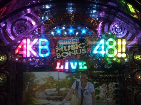 ぱちんこでAKBに興味をもった!!「エンドロールって曲いいな」【AKB48】