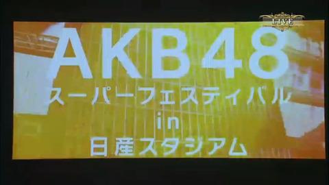 【特報&速報】日産スタジアムライブ決定!!!【AKB48G】