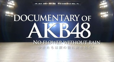 【動画】新予告「DOCUMENTARY OF AKB48 NO FLOWER~」リクエストアワーVer. / AKB48[公式]【AKB48】