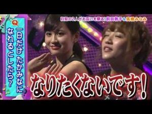 【AKB48】あっちゃんはたかみなには「なりたくないです!」