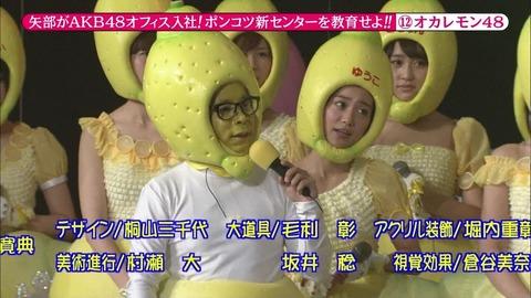 【AKB48】めちゃイケ「OKL48」※動画あり